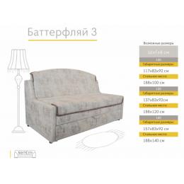 Баттерфляй-3
