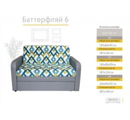 Баттерфляй-6