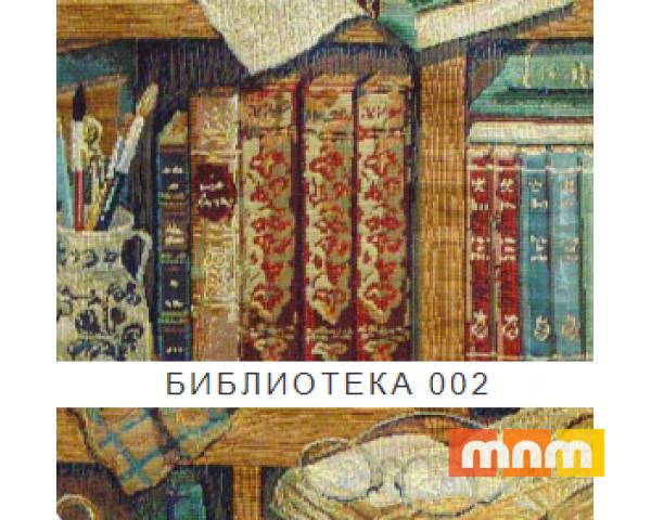 Обивочная ткань Библиотека  - Гобелен, ДжиайТекс (J-Tex)