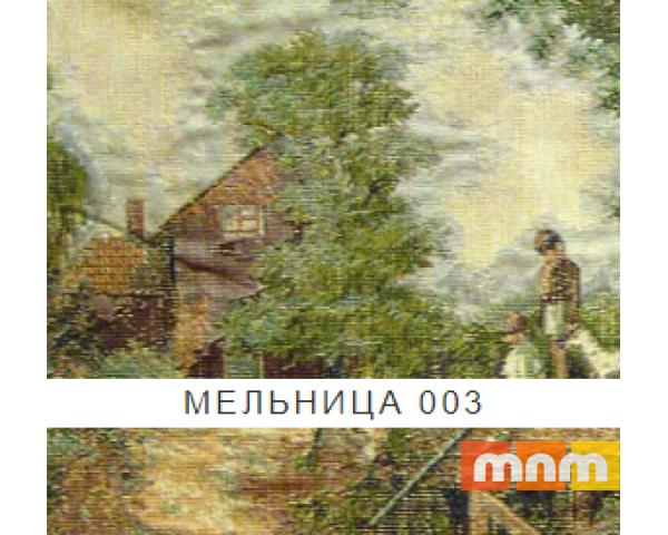 Обивочная ткань Мельница  - Гобелен, ДжиайТекс (J-Tex)