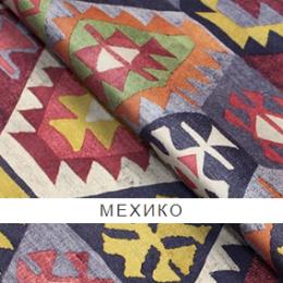 Мехико (mehico)