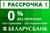 Беларусбанк - 18 мес. Платеж в мес.: